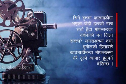 मोफसलमा पुग्न नसकेको सिनेमा बजार, तर सपना विश्व बजारको